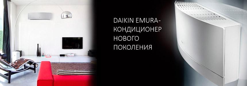 Кондиционеры Daikin FTXG (EMURA)