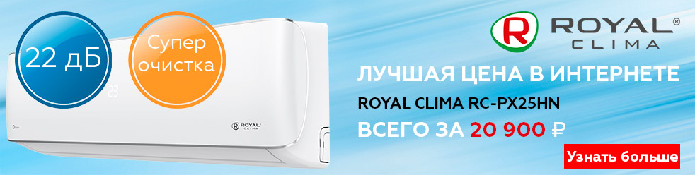ROYAL CLIMA RC-PX25HN