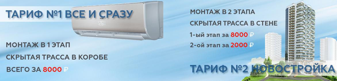 установка кондиционеров клима вент