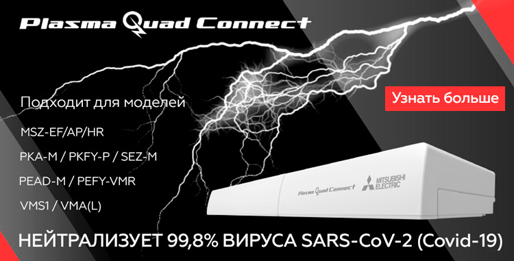 Плазменный блок Plasma Quad Connect