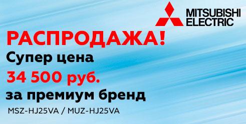 Инверторный кондиционер MSZ-HJ25VA / MUZ-HJ25VA со скидкой