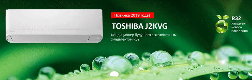 Инверторные кондиционеры Toshiba